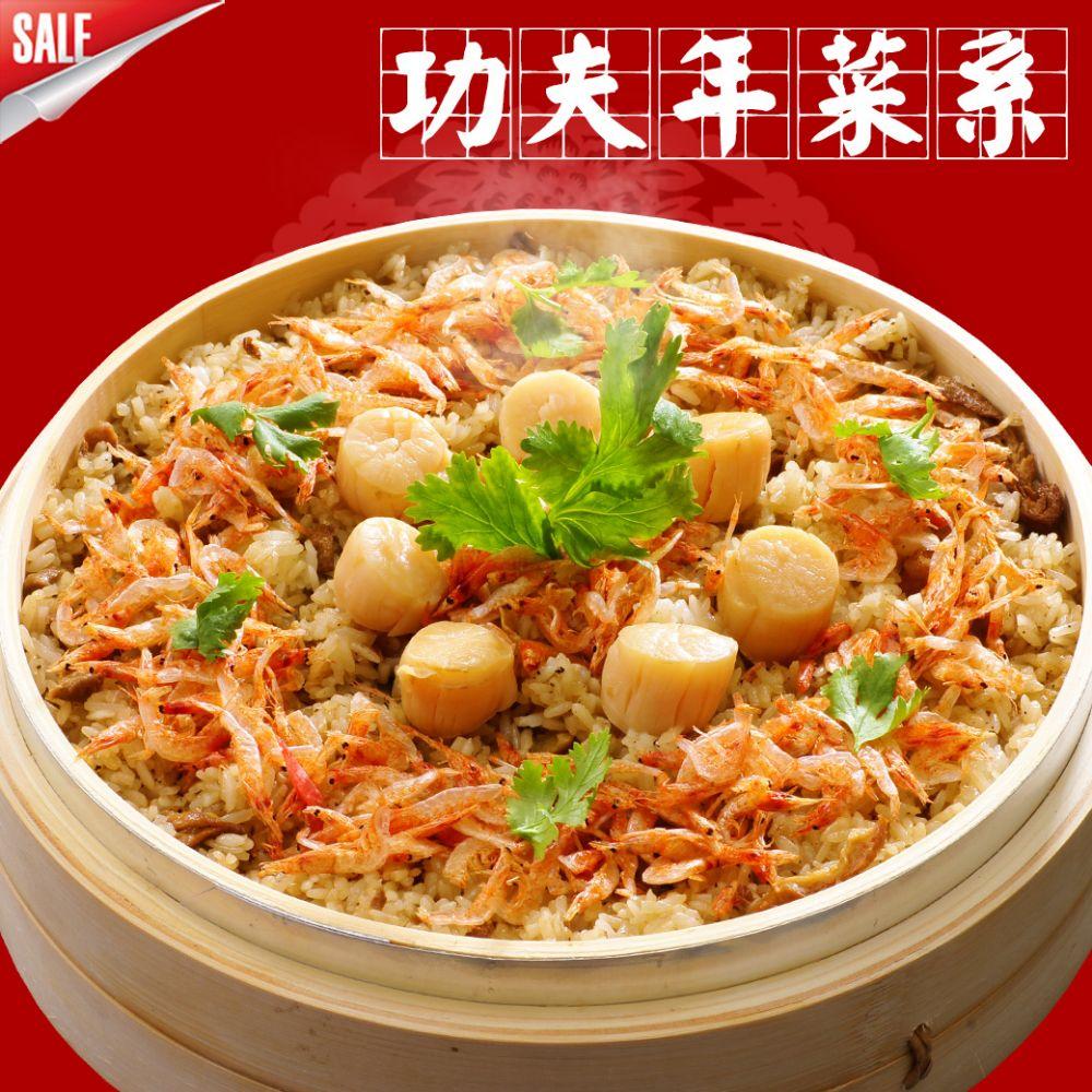 【年菜】干貝櫻花蝦米糕1公斤大份量