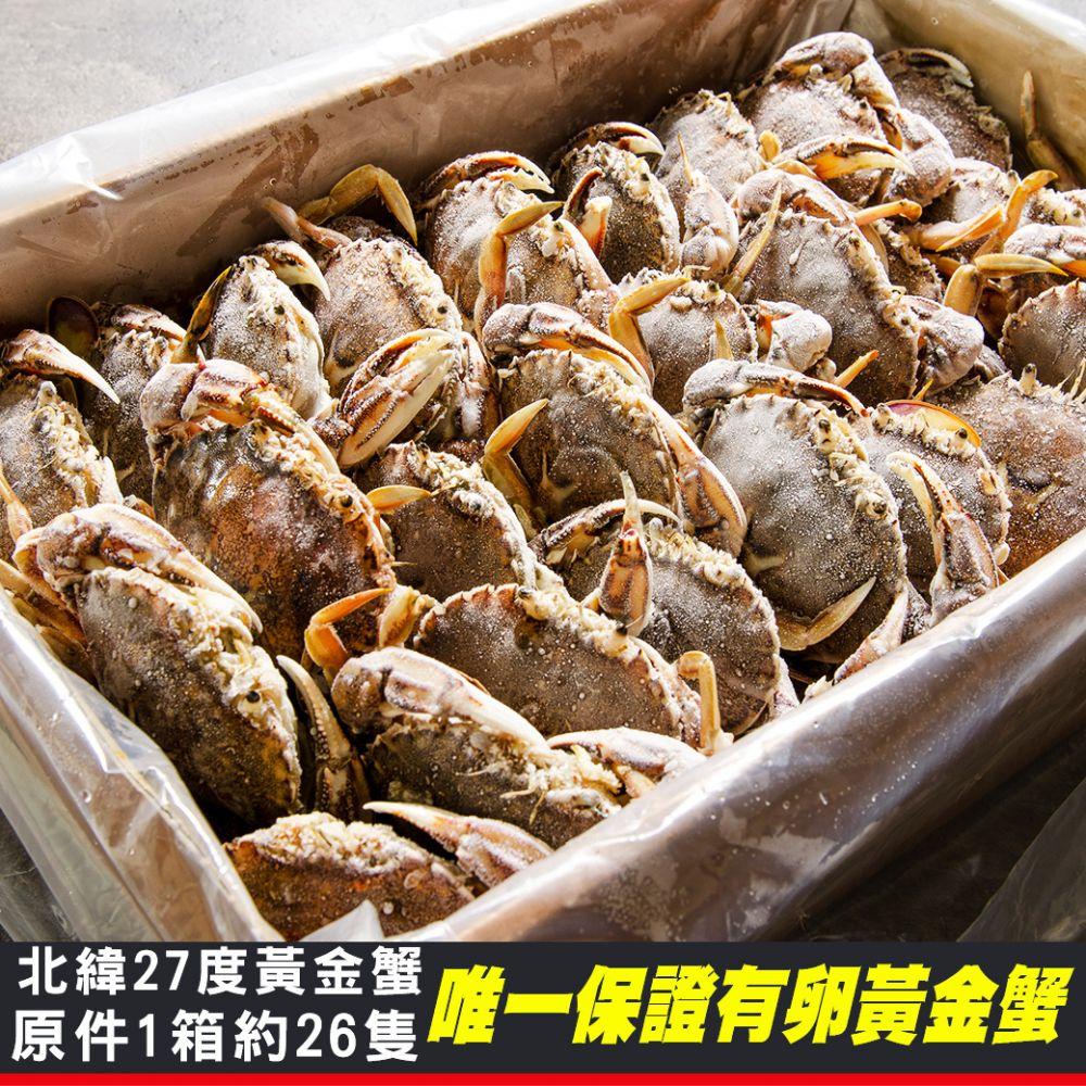 保證有卵黃金蟹原件裝2.5公斤