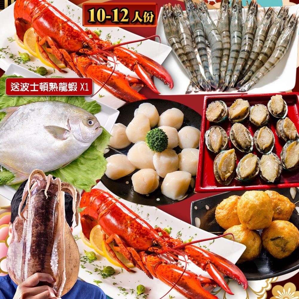 【生年菜】生猛海鮮團圓組-約10-12人吃