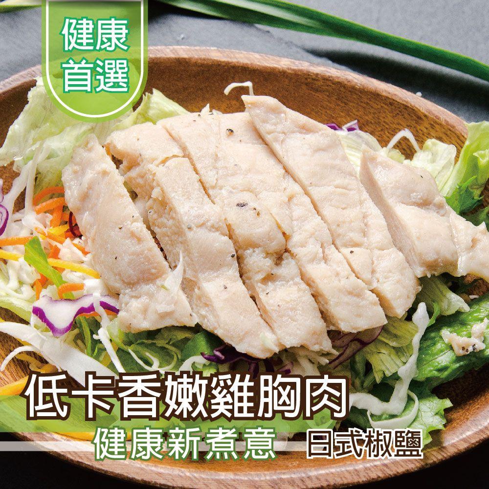日式椒鹽雞胸肉100G
