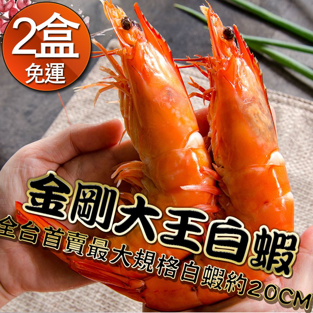 金剛大王白蝦約20公分(16/20) * 2盒 免運組