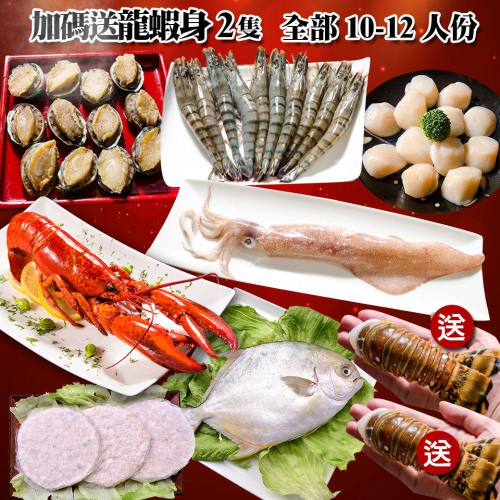 【年菜】開運頂級海鮮年菜2588元