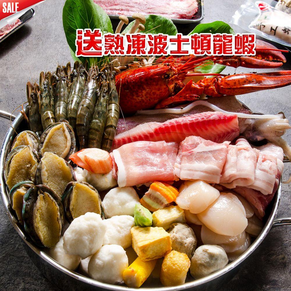 豪華霸氣海陸鍋(豬)-送波士頓熟龍蝦