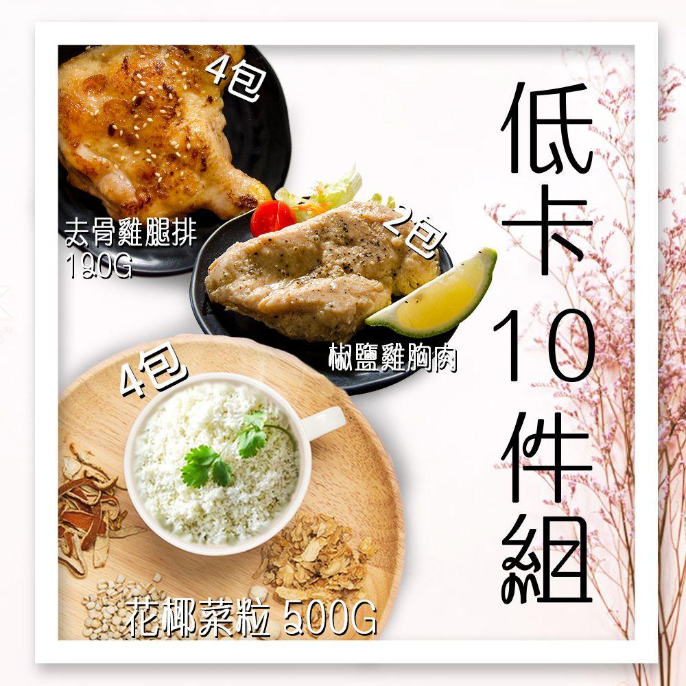 低卡輕食10件組(花椰菜粒500g*4包、椒鹽雞胸肉*2包、去骨雞腿排190g*4包)