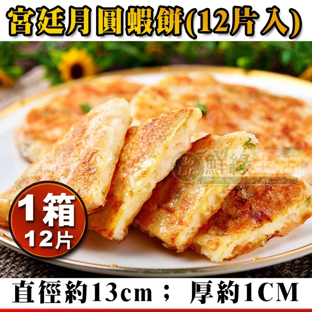 宮廷月圓蝦餅(1箱12片)免運
