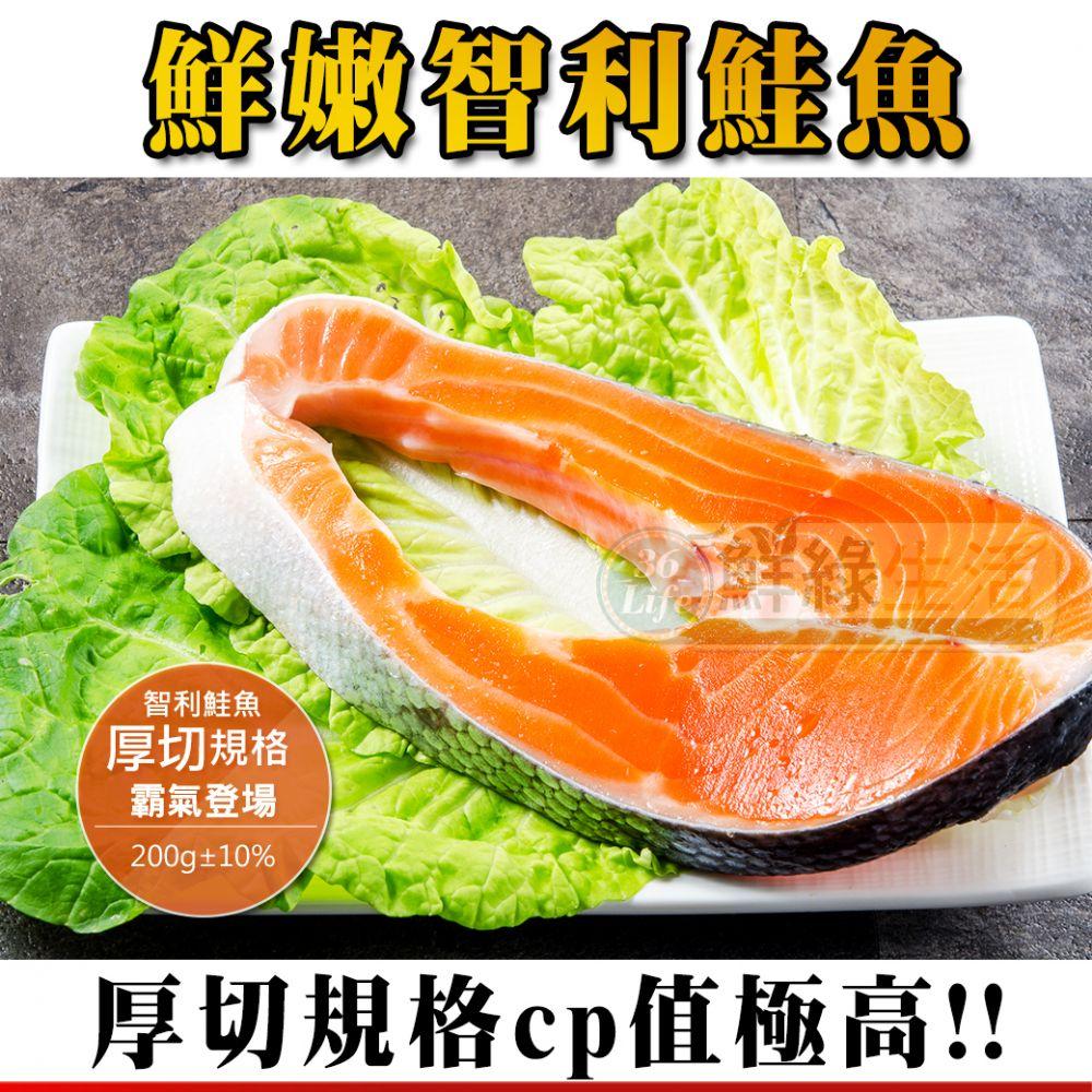 鮮嫩智利鮭魚220g 買6送6 共12片 免運組