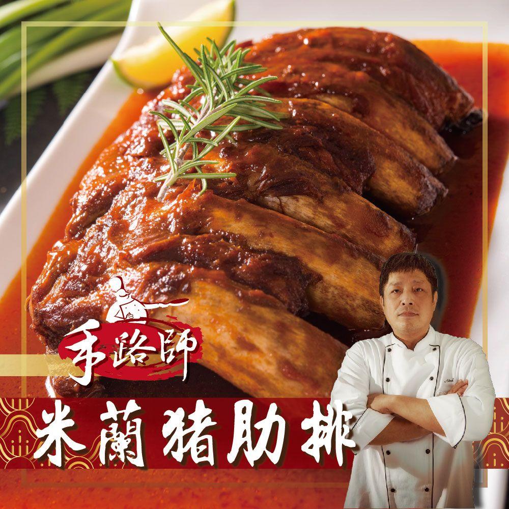 米蘭風味豬肋排