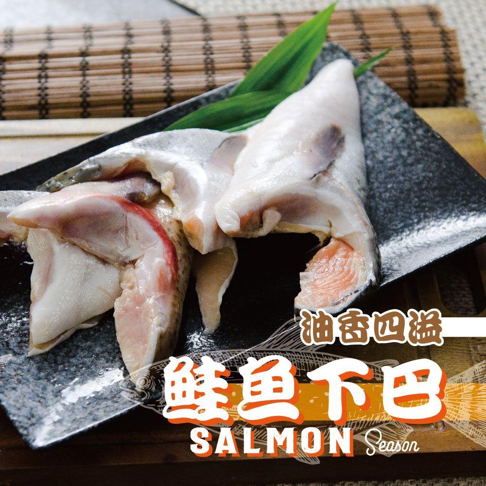 薄鹽鮭魚下巴