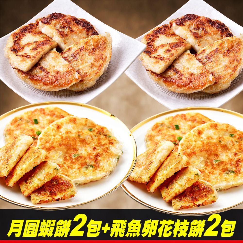 月圓蝦餅2包+風味飛魚卵花枝餅2包(共12片綜合組)