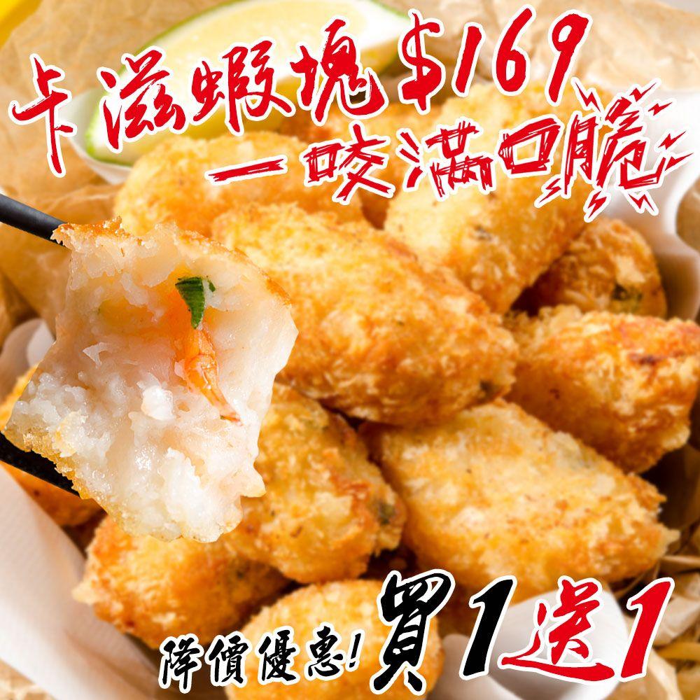 金鑽一口台灣蝦塊-買1送1