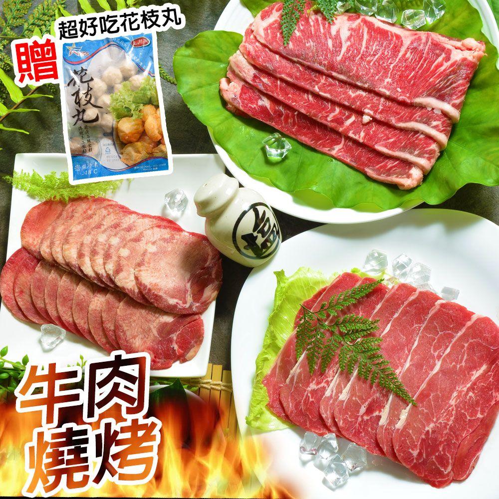 牛肉燒烤免運組(板腱牛*1、牛舌*1、翼板牛*1)