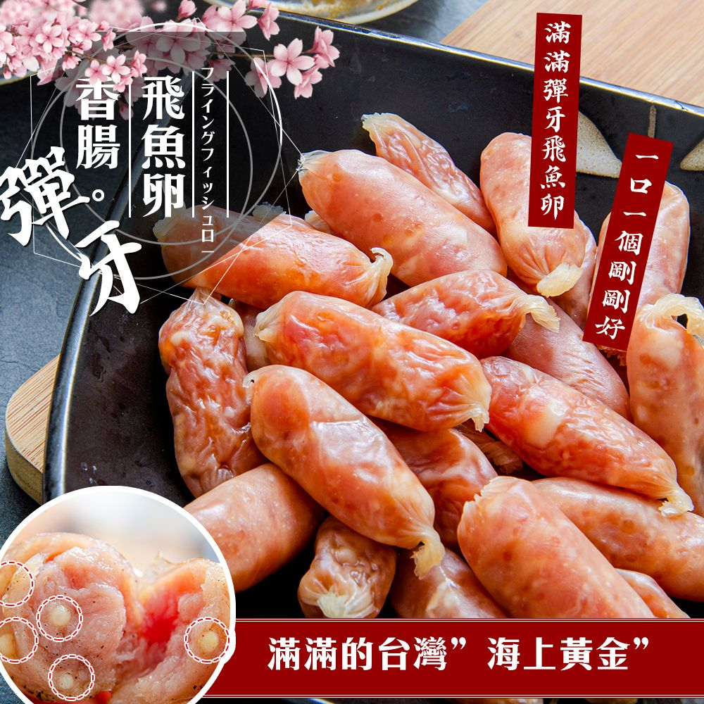 飛魚卵雞肉香腸